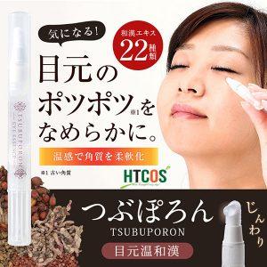 Kem Trị Mụn Thịt Tsubuporon Eye Essence 1.8gr Nhật Bản có tốt không